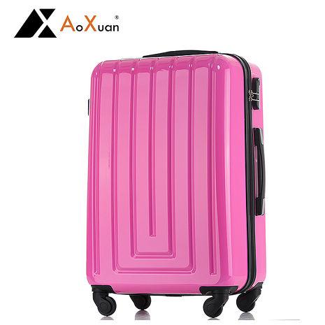 【AoXuan】移動迷宮PC20吋耐壓抗撞擊行李箱/登機箱/旅行箱玫紅色