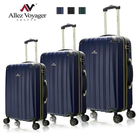 法國奧莉薇閣 20+24+28吋三件組行李箱 PC硬殼旅行箱 尊藏典爵系列