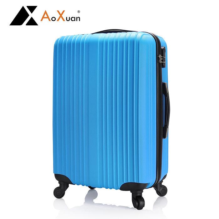 【AoXuan】奇幻霓彩ABS 20吋耐壓抗撞擊行李箱/登機箱/旅行箱深藍色