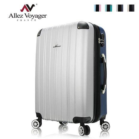 法國奧莉薇閣 28吋行李箱 ABS霧面加大旅行箱 箱見歡-漾彩系列