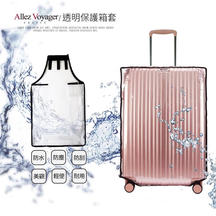 法國奧莉薇閣 L號行李箱套 透明防水 保護套 防塵套 果凍套