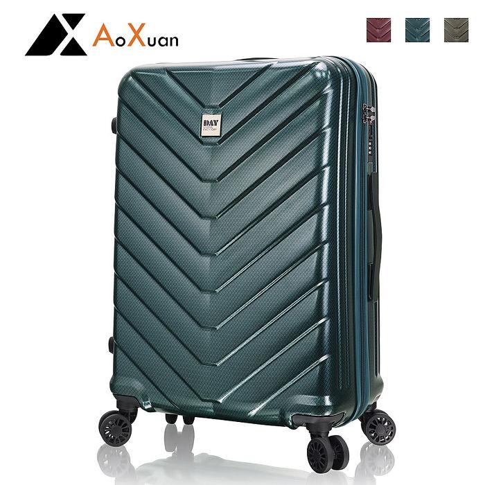 AoXuan 24吋行李箱 PC霧面耐刮旅行箱 Day系列