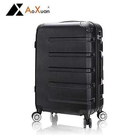 AoXuan 28吋行李箱 ABS硬殼旅行箱 風華再現
