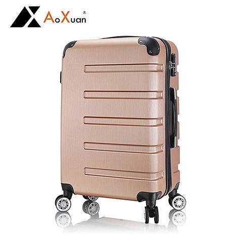 AoXuan 20吋行李箱 ABS硬殼旅行箱 登機箱 風華再現