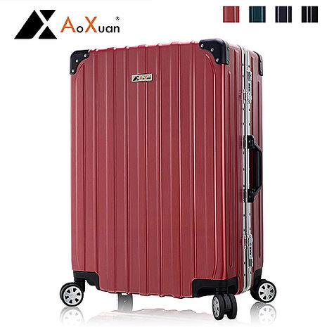 1.2折AoXuan 29吋行李箱PC拉絲鋁框旅行箱 雅爵系列 APP