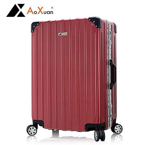 AoXuan 26吋行李箱PC拉絲鋁框旅行箱 雅爵系列(乾燥玫瑰)