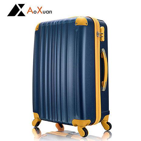 AoXuan 20吋行李箱 ABS防刮耐磨旅行箱 登機箱 果汁Bar系列(深藍色)