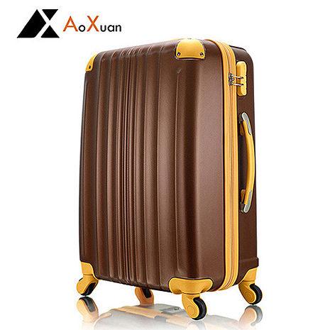 AoXuan 20吋行李箱 ABS防刮耐磨旅行箱 登機箱 果汁Bar系列(古銅色)