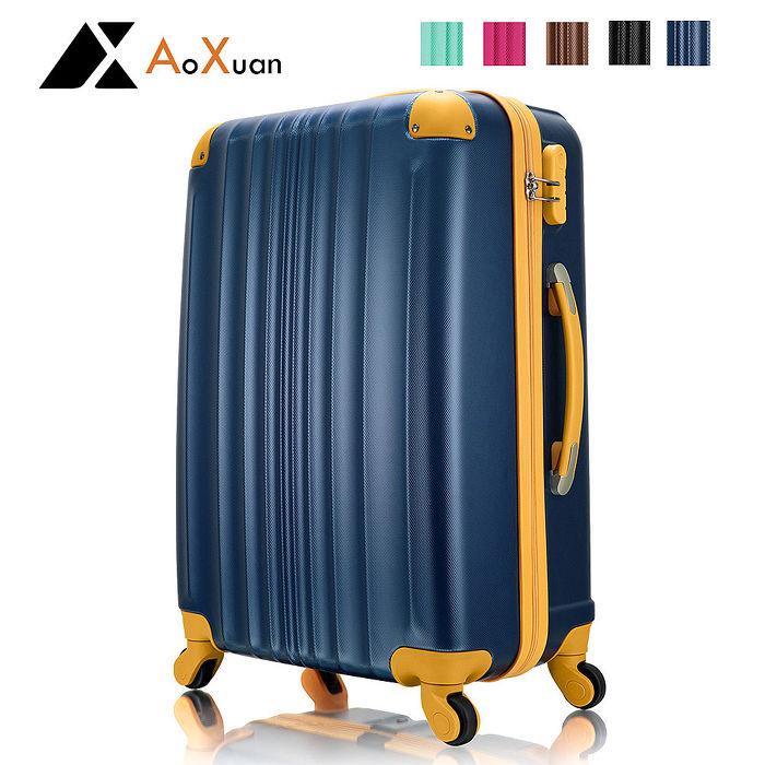 AoXuan 24吋行李箱 ABS防刮耐磨旅行箱 果汁Bar系列 APP
