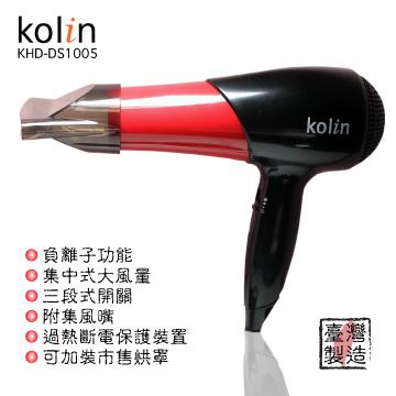 Kolin 專業負離子吹風機-KHD-DS1005
