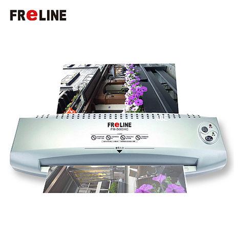 FReLINE A3冷 / 熱全能型護貝機 FM-5000HC《福利品》
