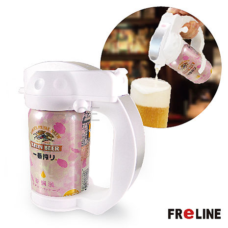 FReLINE超音波啤酒泡泡機 FU-BER03