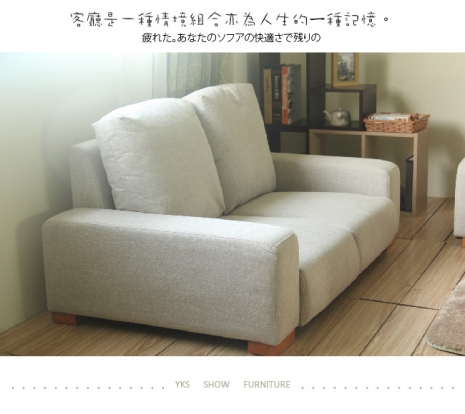 【YKS】日安和風雙人座獨立筒布沙發(3色)紫咖啡