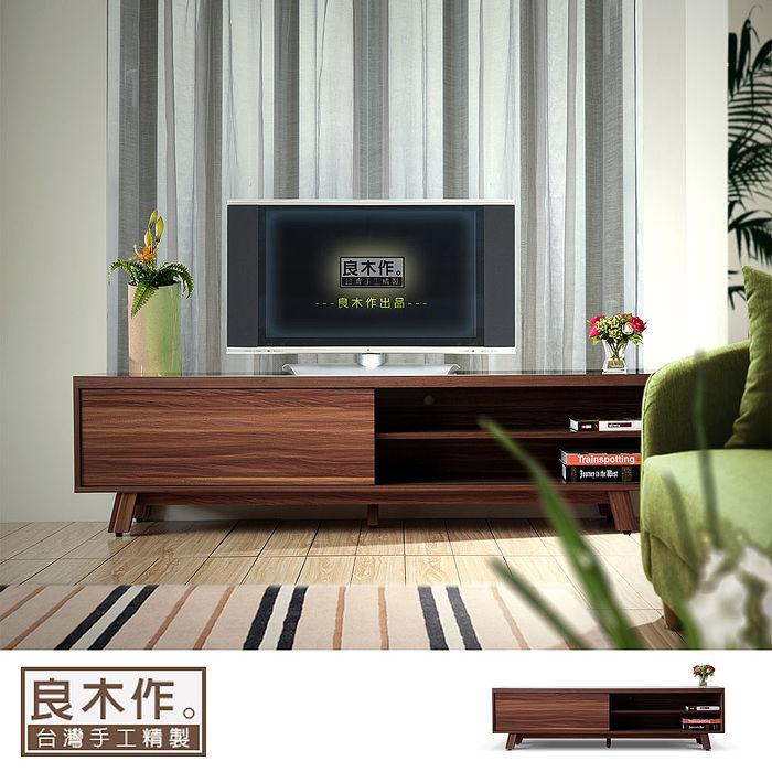 【良木作】北歐馬克6尺電視櫃-wd062