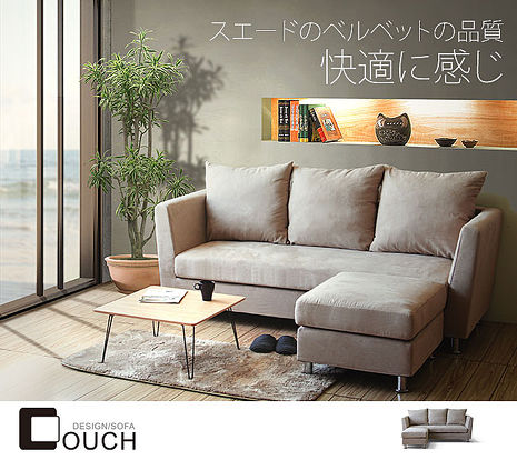 【COUCH】木村L型布沙發-獨立筒版