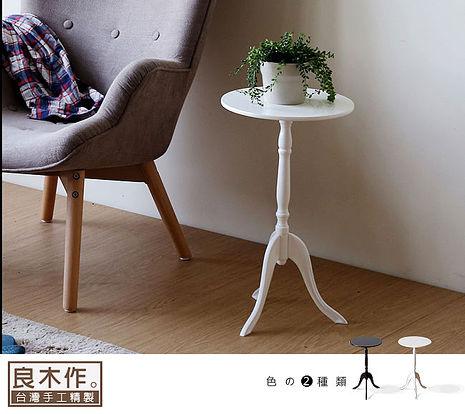 【良木作】簡約造型日式花台/邊桌(2色)-wd067深咖啡