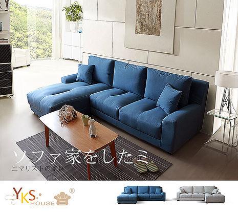 【YKS】瀧澤L型布沙發-獨立筒版(兩色.左右型可選)