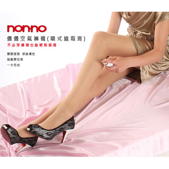 【儂儂non-no】空氣褲襪(噴式遮瑕膏)