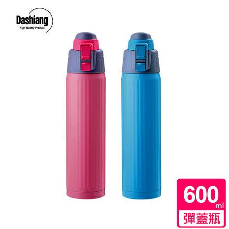 【犀利師】Dashiang多利克彈蓋保溫保冷瓶600ml粉水晶