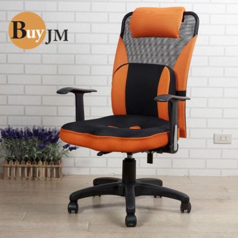 《BuyJM》3D專利坐墊大護腰多功能高背辦公椅/電腦椅黑色