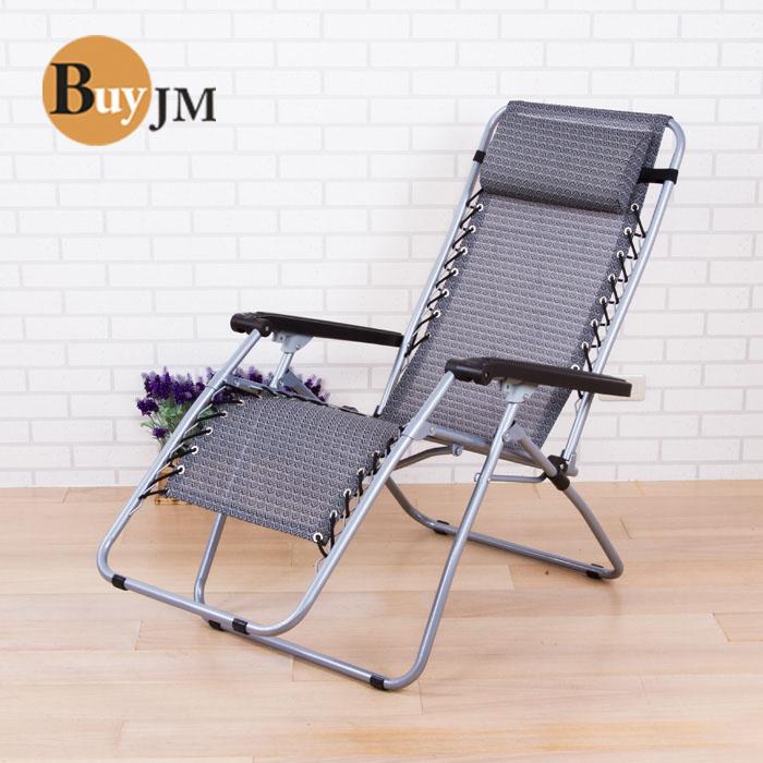 《BuyJM》樂活專利無段式休閒躺椅/涼椅