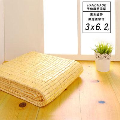 《BuyJM》3X6.2尺專利織帶天然手作麻將涼蓆