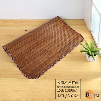 《BuyJM》3X6尺寬版11mm無接縫專利貼合炭化竹蓆/涼蓆