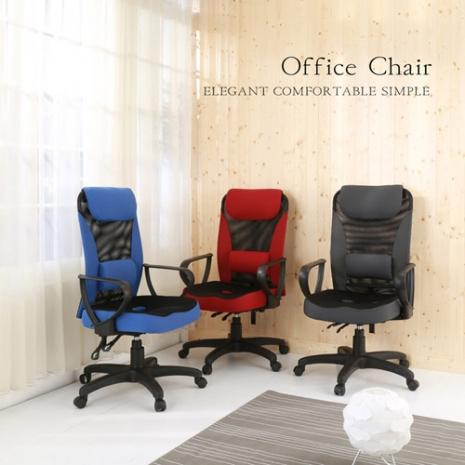 《BuyJM》瑪亞3D座墊高背辦公椅
