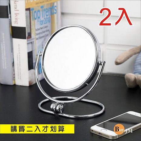 BuyJM摺疊式2倍放大雙面化妝鏡/立鏡(2入)