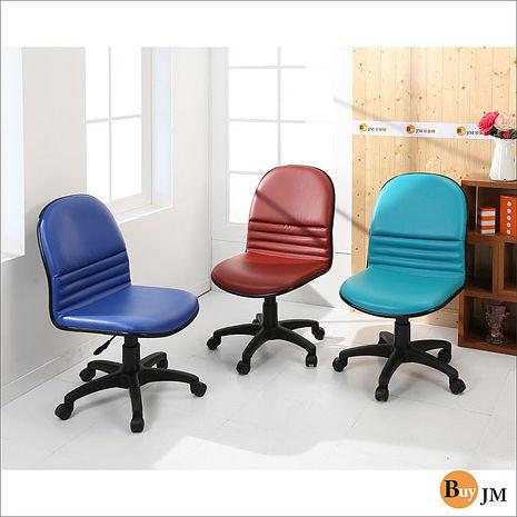《BuyJM》L型皮面經典氣壓辦公椅/電腦椅/三色可選