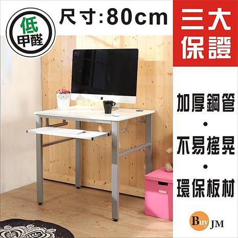 《BuyJM》低甲醛鏡面80公分穩重型單鍵盤電腦桌/附電線孔/