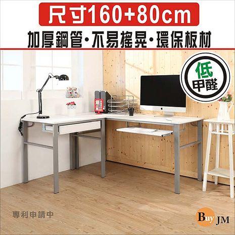 《BuyJM》低甲醛仿馬鞍皮面160+80公分L型穩重型一抽一鍵工作桌