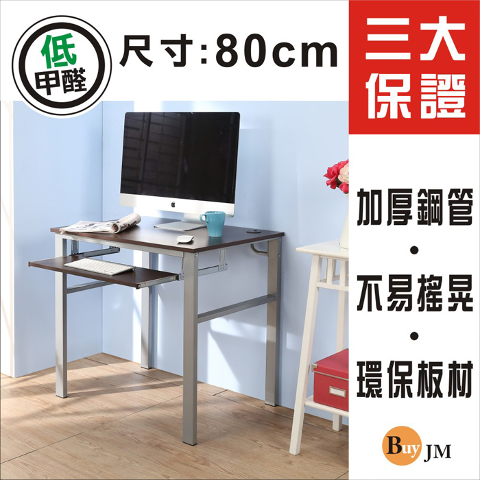 《BuyJM》低甲醛防潑水80公分單鍵盤穩重型工作桌/電腦桌