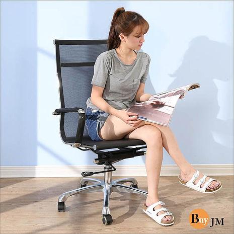 BuyJM黑爵士全網高背鋁合金腳PU輪辦公椅/電腦椅(免組裝)