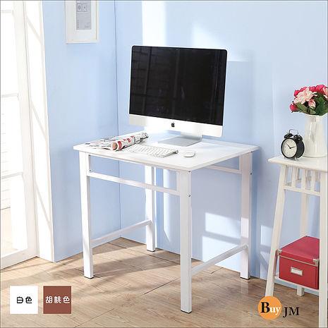 BuyJM哈克加深60公分工作桌胡桃色