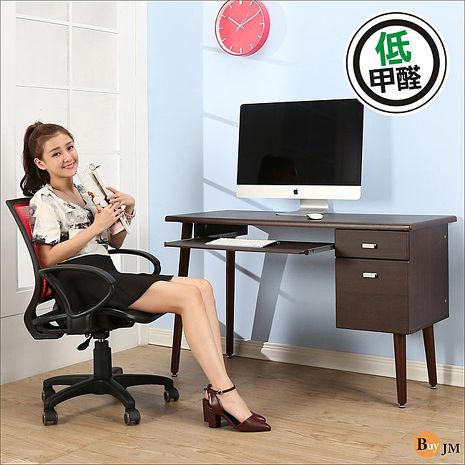 BuyJM低甲醛雙抽一鍵電腦桌/工作桌 (寬120公分)