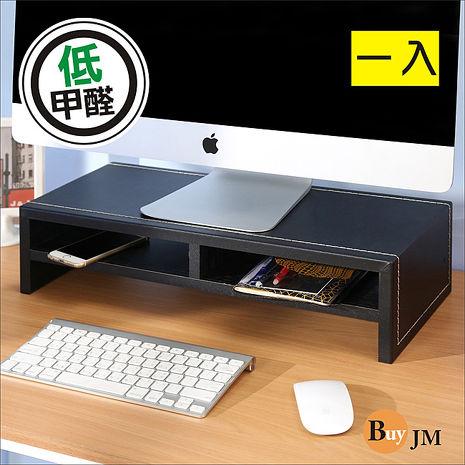 BuyJM 低甲醛仿馬鞍皮面雙層桌上置物架/螢幕架