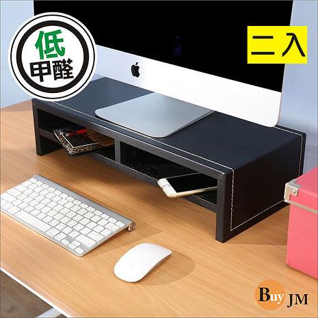 BuyJM環保低甲醛馬鞍皮面雙層桌上架/螢幕架/2入