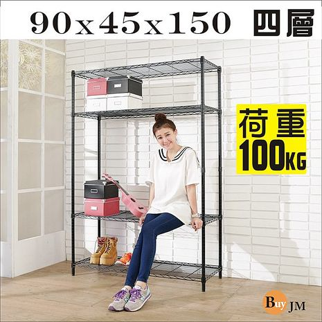 BuyJM黑烤漆90x45x150cm強固型鎖接管四層架/波浪架