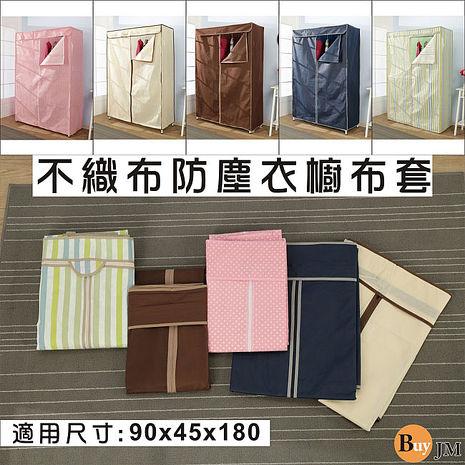 BuyJM  90x45x174公分T型拉鍊布套5色-吊衣櫥專用(單購布套)
