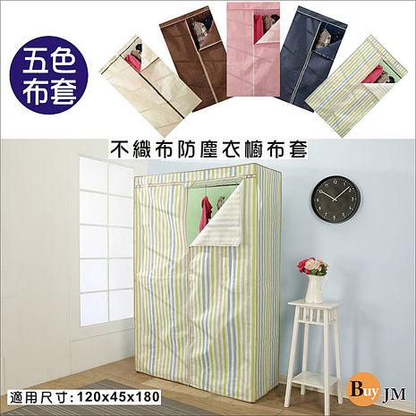 BuyJM  121x45x174公分T型拉鍊布套5色-吊衣櫥專用(單購布套)