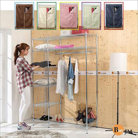 《BuyJM》鐵力士120x45x180cm六層大衣櫥附布套(5色可選)