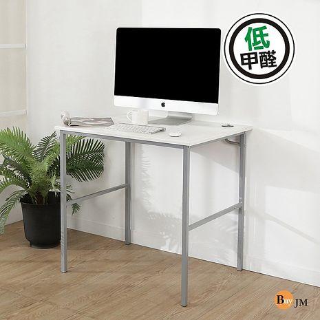 BuyJM簡單型低甲醛粗管仿白馬鞍皮工作桌/寬80cm