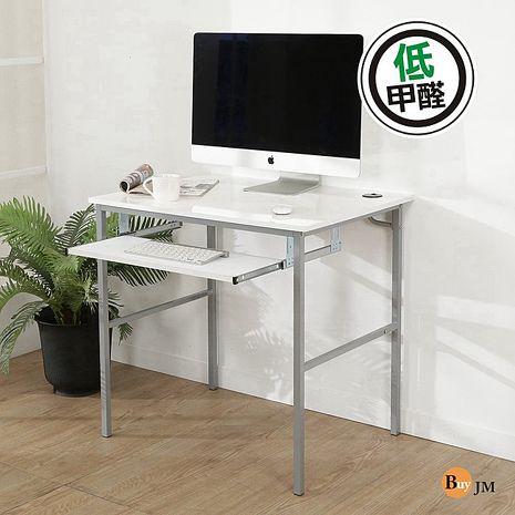 BuyJM簡單型鏡白低甲醛粗管鍵盤電腦桌/寬80cm