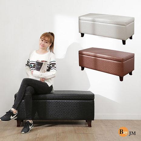 BuyJM艾比編織紋實木腳掀蓋椅/收納椅-胡桃/長106公分/三色可選