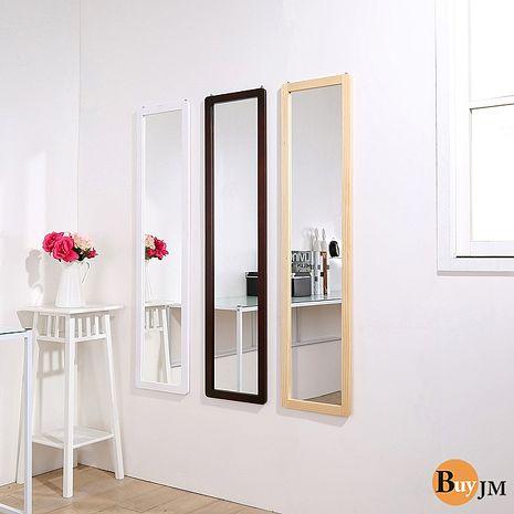 BuyJM實木造型壁鏡/立鏡-三色可選-高125公分原木色
