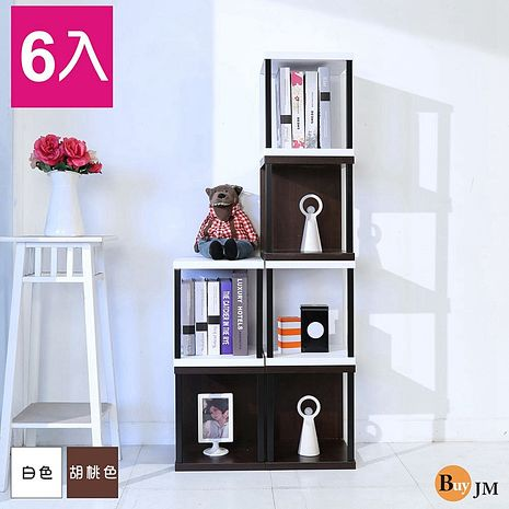 BuyJM六入低甲醛創意收納櫃/書櫃/二色可選/板厚25mm