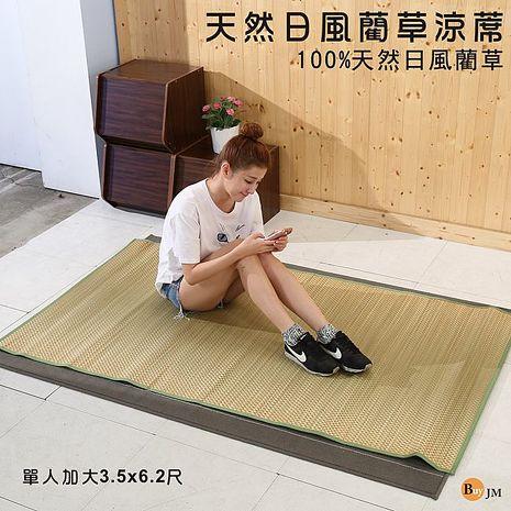 BuyJM天然無染色藺草單人加大3.5尺涼蓆/竹蓆/附鬆緊帶