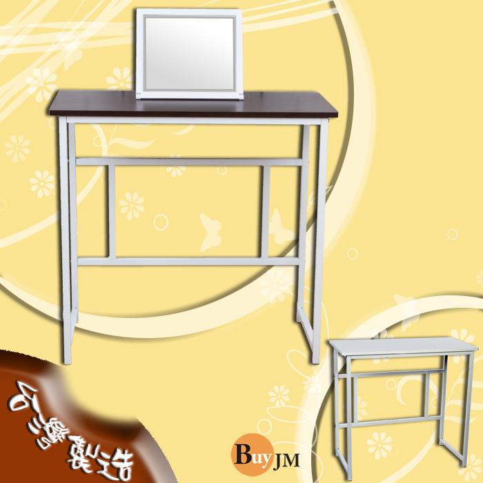 《百嘉美》吉米工作桌/電腦桌(寬80公分)