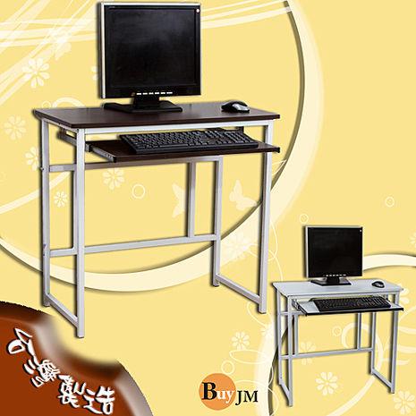 《BuyJM》吉米附鍵盤工作桌/電腦桌(寬80公分)白色